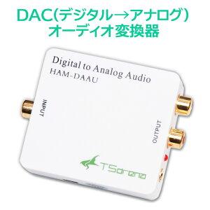 デジタル アナログ オーディオ