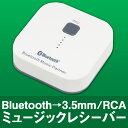 【レビューを書いて送料無料!!】TSdrena Bluetoothミュージックレシーバー(Bluetooth → 3.5mm/RCA) MBM-BMRH