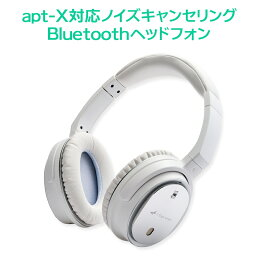 TSdrena Bluetooth4.1 ノイズキャンセリング機能付き 密閉型オーバーヘッドホン (apt-X対応 通話マイク搭載 折りたたみ式) AUD-BSHDP02W