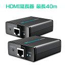 TSdrena HDMI延長器 (エクステンダー) 最長40m接続 HAM-HIEX6 [相性保証付き]