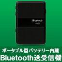 Bluetooth 送受信機 (レシーバー/トランスミッター)バッテリー内蔵