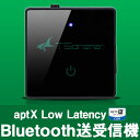 Bluetooth 送受信機 aptX Low Latency 対応