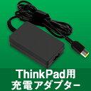 TSdrena ThinkPad用 ACアダプター 45W (20V 2.25A)PCM-THKP-ADP