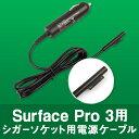 TSdrena Surface Pro 3 車載シガーソケット用電源ケーブル 12V-2.5A SPM-SF3CCGD
