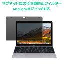 プライバシーフィルター のぞき見防止 簡単に脱着できるマグネット式 MacBook 12インチ用 対応モデル:A1534