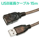 TSdrena USB延長ケーブル 15m USB2.0 SPM-CEUB2-150
