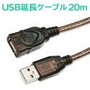 TSdrena USB延長ケーブル 20m USB2.0 SPM-CEUB2B-200