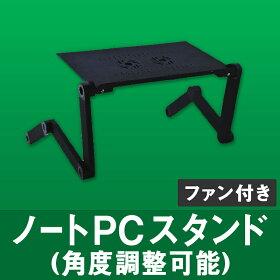 TSdrenaノートPCスタンド(角度調整可能)ファン付き折り畳み式PCA-CNDC2