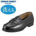 セダークレスト ウォッシャブル CEDAR CREST CC-1301 メンズ ローファー スリッポン 洗えるローファー 洗える靴 黒 学生靴 通学 男子 通気性 クッション性 ブラック TSRC 取寄