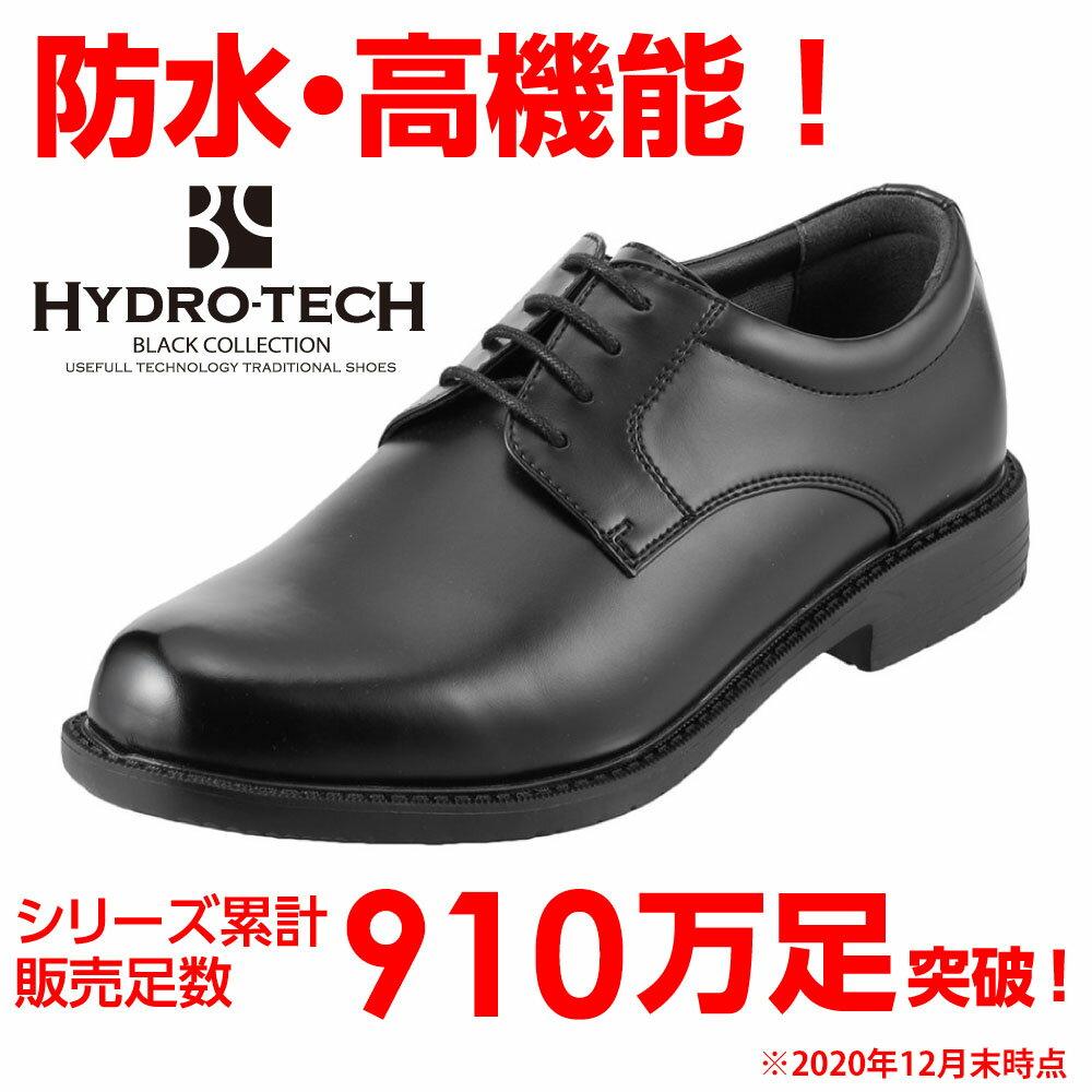 [ハイドロテック ブラックコレクション] HYD...の商品画像