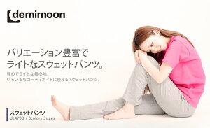 demimoon(デミムーン)スウェットパンツイメージ
