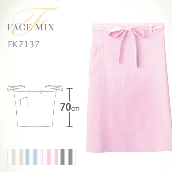 【FACE MIX(フェイスミックス) | エプロン FK7137】