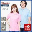あす楽【Printstar(プリントスター) | NVPT/Cポロシャツ(ポケ無し)  141NVP】【10P03Dec16】