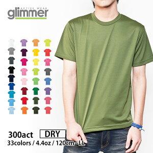 GLIMMER(グリマー)速乾ドライTシャツ