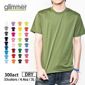 GLIMMER(グリマー)|速乾ドライTシャツ|カラー|3L〜5L|66%OFF|300ACT