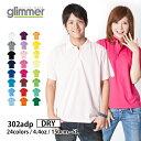 ポロシャツ 半袖【GLIMMER(グリマー) | ドライポロシャツ 寒色 302adp】ポロシャツ 半