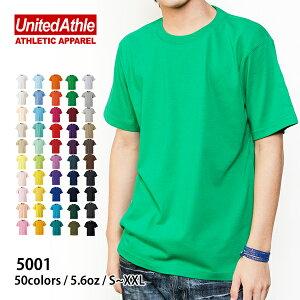 UnitedAthle(ユナイテッドアスレ):半袖無地Tシャツ5.6oz.:ブルー・グリーン:S〜XL