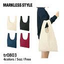 MARKLESS STYLE(マークレススタイル) 厚手コットンマルシェバッグ(M) tr0803