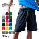 ハーフパンツ スポーツ【GLIMMER(グリマー) | ドライハーフパンツ 00325-ACP 325ACP】