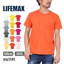 tシャツ 無地 LIFEMAX ライフマックス 5.3オンス ユーロ Tシャツ ms1141 暖色 男女兼用 ジュニア 子供 運動会 文化祭 カラフル カラー イベント ユニフォーム