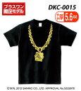 【3,000円以上で送料無料】ハローキティダンスTシャツ チェーンネックレス DKC-0015