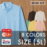 【3,000以上で】プリントスター   T/C長袖ポロシャツ(ポケット付) 169-VLP