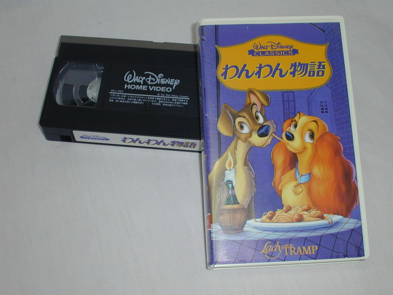 (ビデオ)ディズニー 「わんわん物語」 <日本語吹き替え版>