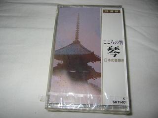(カセットテープ)こころの響き 琴 日本の音景色 未開封【中古】