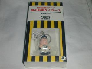 (カセットテープ)野村監督のテーマ 俺の阪神タイガース ストラップ付き 未開封【中古】