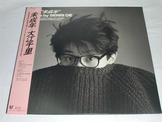 (LP)大江千里/未成年 【中古】