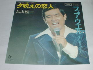 (EP)加山雄三/「夕映えの恋人」「フェアウェル」 【中古】