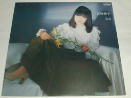 (LP)<strong>宮崎美子</strong> 2nd/わたしの気分はサングリア 【中古】
