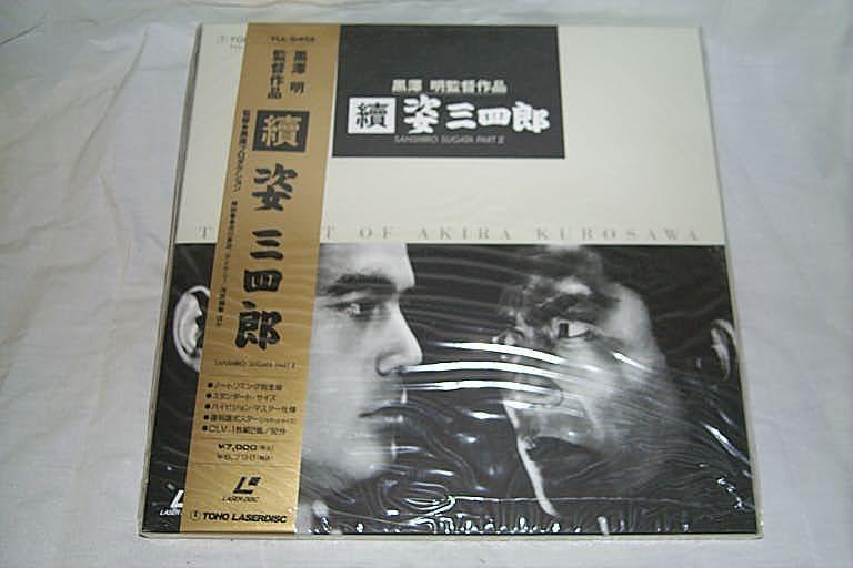 (LD)続・姿三四郎