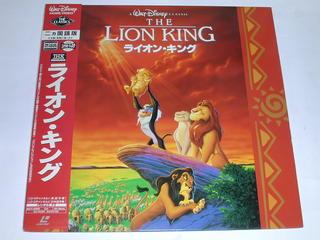 (LD:レーザーディスク)ライオン・キング<二ヵ国語版>【中古】