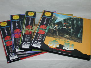 (LD)伊賀の忍者 赤影 全4BOXセット