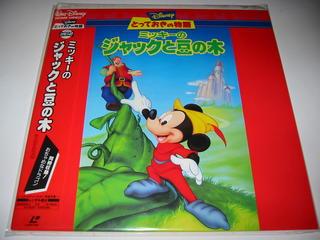 (LD)ミッキーのジャックと豆の木<二ヶ国語版>