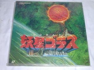 (LD:レーザーディスク)妖星ゴラスの商品画像