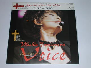 (LD:レーザーディスク)富沢美智恵/Special Live '94 Voice
