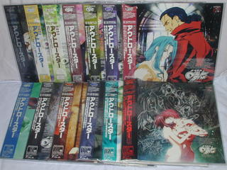 (LD)星方武侠アウトロースター 全13巻セット