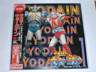 (LD)宇宙鉄人キョーダイン VOL.1の商品画像