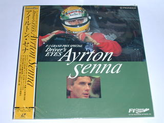(LD)F−1グランプリ・スペシャル ドライバーズ・アイズ アイルトン・セナ