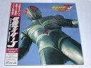 (LD)仮面ライダーJ コレクターズディスク