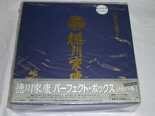 (LD)徳川家康 パーフェクト・ボックス「地の巻」 LD−BOX