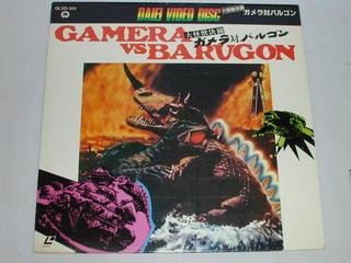 (LD)大怪獣決闘 ガメラ対バルゴンの商品画像