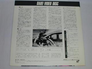 (LD)大怪獣決闘 ガメラ対バルゴンの紹介画像2