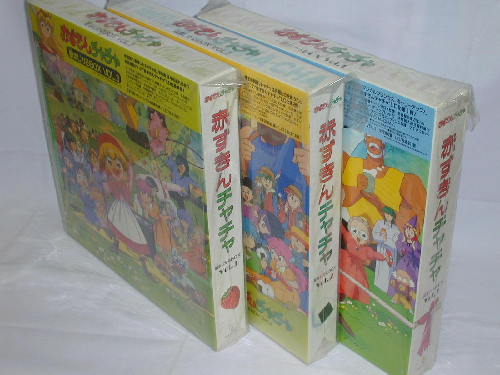 (LD:レーザーディスク)赤ずきんチャチャ Vol.1〜3 全3BOXセット【中古】