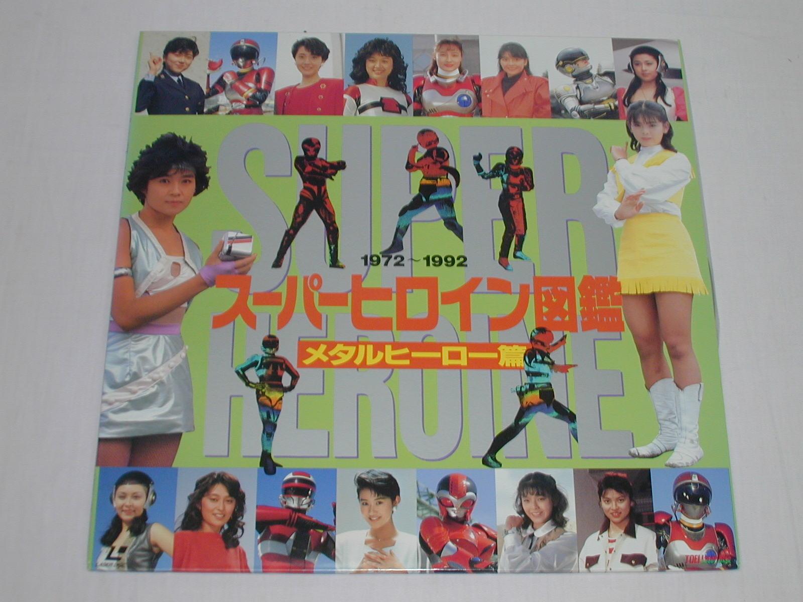 (LD)スーパーヒロイン図鑑 メタルヒーロー編 1972〜1992