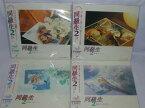(LD:レーザーディスク)同級生2 OVA第1章〜第4章 4巻セット