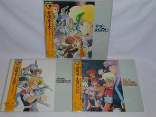 (LD:レーザーディスク)ガルフォース シリーズ3部作 全3巻セット