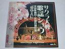 (LD:レーザーディスク)サクラ大戦歌謡ショウ 帝国歌劇団 花組特別講演 「愛ゆえに」
